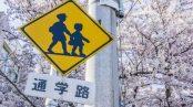 【子どもの準備1】小学校まで親子で歩いてみよう!